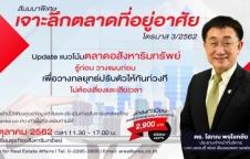 สัมมนา : เจาะลึกตลาดที่อยู่อาศัยไตรมาส 3/2562
