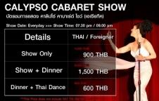 บัตรชมการแสดง คาลิปโซ่ คาบาเร่ต์ ติดต่อลายไทย