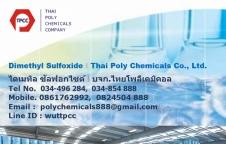 Dimethyl Sulfoxide, ไดเมทิลซัลฟอกไซด์, DMSO, ดีเอ็มเอสโอ
