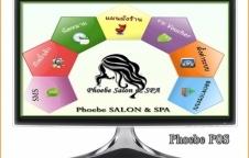 ซอฟแวร์ร้านซาลอนและร้านทำเล็บ PhoebeSALON & SPA