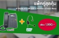 แพ็คคู่ IP PHONE+ชุดหูฟัง