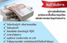 บริการสินเชื่อเงินสดฉุกเฉิน สำหรับเจ้าของกิจการ อนุมัติไว