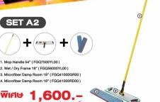promotion สุดคุ้ม Set A2 อุปกรณ์ทำความสะอาดชุด A2