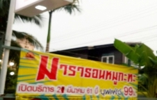 ขายกิจการร้านอาหารหมูกระทะ ดำเนินกิจการได้ทันที เมืองอุดรธานี