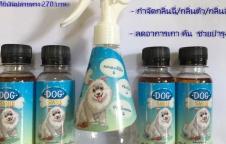 ผลิตภัณฑ์กำจัดกลิ่นและบำรุงผิวสัตว์เลี้ยง ตรา DOG SMILE