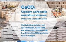 แคลเซียมคาร์บอเนต, Calcium Carbonate, CaCO3, เกรดอาหาร, E170