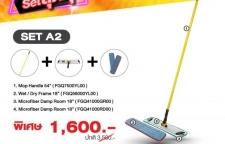 promotion สุดคุ้ม Set A2 อุปกรณ์ทำความสะอาดชุด A2 จาก Rubbermaid