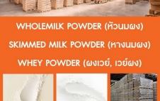 หางนมผง, Skimmed Milk Powder, นมผงขาดมันเนย, นมผงพร่องมันเนย,
