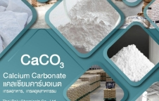 Calcium Carbonate, แคลเซียมคาร์บอเนต