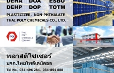 ดีไอเอ็นพี, Di-isononyl Phthalate, DINP, Plasticizer