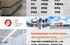พลาสติกวิศวกรรม, Engineering Plastic, เม็ดพลาสติก วิศวกรรม,