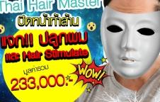 Thai Hair Master กับกิจกรรม Thai Hair Master ปิดหน้าท้าล้าน