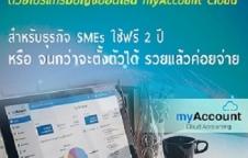 ก้าวสู่การทำบัญชี ยุค 5G ด้วยโปรแกรมบัญชีออนไลน์ myAccount Cloud