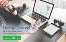 """""""myCRM"""" ระบบCRMออนไลน์ใช้บริหารงานขายและดูประสิทธิภาพการขาย"""
