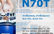 Texapon N70, โซเดียมลอเรตซัลเฟต, Sodium Laureth Sulphate, SLS 70