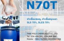 Texapon N70 BASF, Texapon N70T BASF, หัวสบู่