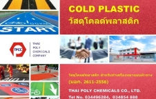 วัสดุโคลด์พลาสติก สำหรับทาเลนจักรยาน, Cold plastic for bike lane,