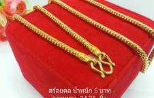 สร้อย สร้อยทอง เครื่องประดับ ทองเศษทองคำเยาวราช - 0832741706