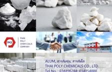 Aluminium Ammonium Sulfate, อลูมิเนียมแอมโมเนียมซัลเฟต, สารส้มใส,