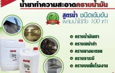 KUTE น้ำยาทำความสะอาดคราบน้ำมัน สูตรน้ำ ชนิดเข้มข้น