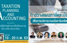 หลักสูตร การวางแผนภาษีและการจัดทำบัญชีธุรกิจอสังหาริมทรัพย์