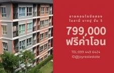 ขายคอนโดมือสอง ไมอามี่ บางปู ขายถูกที่สุด 799,000