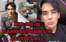 แทค ภรัณยู แอบย่องเข้าโรงพยาบาล เป็นอะไรกันแน่ ?