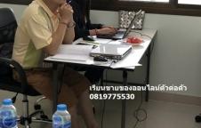 โรงเรียนสอนขายสินค้าออนไลน์ตัวต่อตัว 0819775530