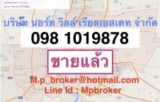 ขายที่ดิน 5 ไร่ ถนนพหลโยธิน ใกล้ตลาดยิ่งเจริญ 098 101 9878