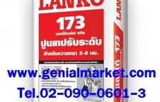LANKO 173 ปูนเทปรับระดับด้วยตัวเอง
