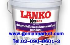LANKO 401 กันซึมสะท้อนความร้อนจากแสงแดด