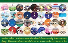มีเดีย วัลเลย์ รับผลิต CD DVD สื่อการสอน รับไรท์แผ่นซีดี ครบวงจร