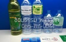 โรงงานผลิตขวดน้ำดื่ม รับผลิตและออกแบบขวดน้ำดื่มทุกชนิด