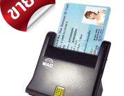 ขาย Smart Card Reader สำหรับโปรแกรมตำรวจ ธนาคาร และงานทะเบียนราษฎร์