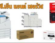 จำหน่ายเครื่องถ่ายเอกสาร CANON ให้เช่าเครื่องถ่ายเอกสาร ซ่อมเครื่องถ่ายเอกสาร