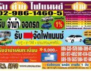 จำนำจอด 1% จำนำเล่มทะเบียน จัดไฟแนนซ์ ไถ่รถยึด ซื้อ-ขายรถยนต์ ปิดบัญชี 083020792