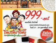 โปรโมชั่น ไทยเที่ยวไทยครั้ง ที่ 27 กับ Hotel M Chiang Mai 999 บาท