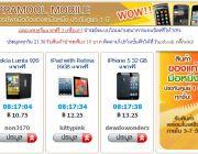 ประมูลโทรศัพท์ ราคา เริ่มต้น 10 บาท ทั้ง IPHONE 5 และ SAMSUNG GALAXY S3ถูกที่สุด