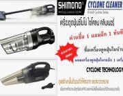 คุ้มสุดคุ้มเครื่องดูดฝุ่น SHIMONO Cyclone Cleaner ซื้อ 1 เครื่องแถมทันทีอีก 1 เครื่อง พร้อมอุปกรณ์ฟังชั่