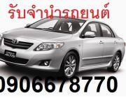 รับจำนำรถยนต์ รถติดไฟแนนท์ รถมีเล่ม รถป้ายแดง รับเงินสดทันที ปรึกษาเรา 090667877