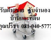รับขายฝาก รับจำนอง บ้านและที่ดิน คุณปรีชา โทร 081-040-5777