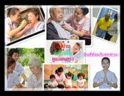 บริการดูแลผู้สูงอายุจัดส่งพี่เลี้ยงเด็กแม่บ้านทั่วไทยราคากันเองติดต่อ คุณจอม:089-0279266080-7050179