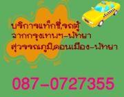 รถแท็กซี่ให้เช่าจากสนามบินสุวรรณภูมิไปพัทยา