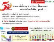 ธุรกิจใหม่ของคนไทยกับ บริษัท ศรีไทยซุปเปอร์แวร์ จำกัด