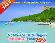 จองโรงแรม จองที่พักรับส่วนลดสูงสุด 75% ค้นหาที่พักง่ายๆ ที่ holidayguidetoda