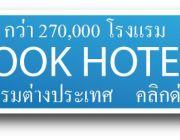sanookplusbooking   บริการจองโรงแรม สอบถามข้อมูลห้องพัก ตามต้องการ
