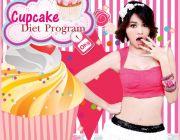 โปรแกรมคัพเค้กลดน้ำหนัก คัพเค้กลดน้ำหนัก อาหารเสริมคัพเค้ก คัพเค้กไดเอท