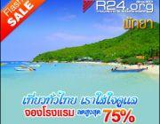 จองโรงแรม ที่พัก รีสอร์ททั่วไทย ส่วนลดสูงสุด 75%