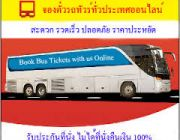 จองตั๋วรถทัวร์ทั่วไทย ไม่ได้ที่นั่ง คืนเงิน 100%