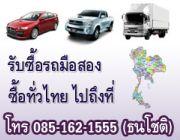 รับซื้อรถเก๋ง กระบะ รถบรรทุก รถมือสอง ทุกรุ่น ซื้อทั่วไทย ไปถึงที่ โทร. 085-162-